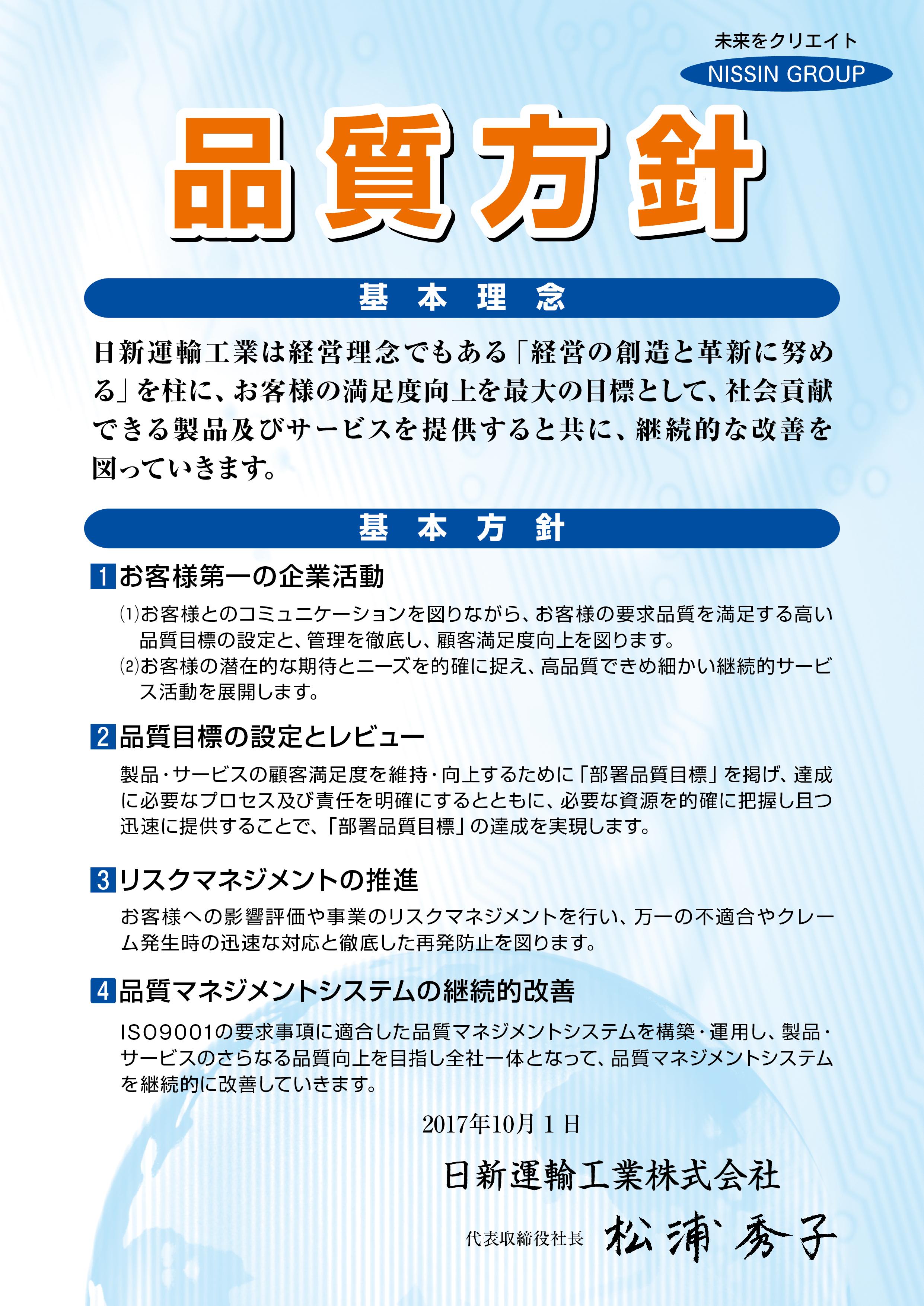 メッセージ・経営理念・経営方針 | 日新運輸工業株式会社